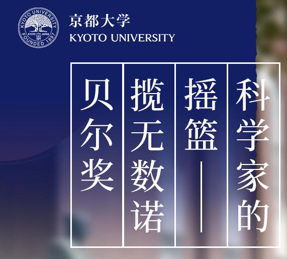 日本京都大学录取成功案例