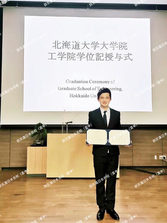 荣耀跃东瀛学子北海道大学成功录取至硕士毕