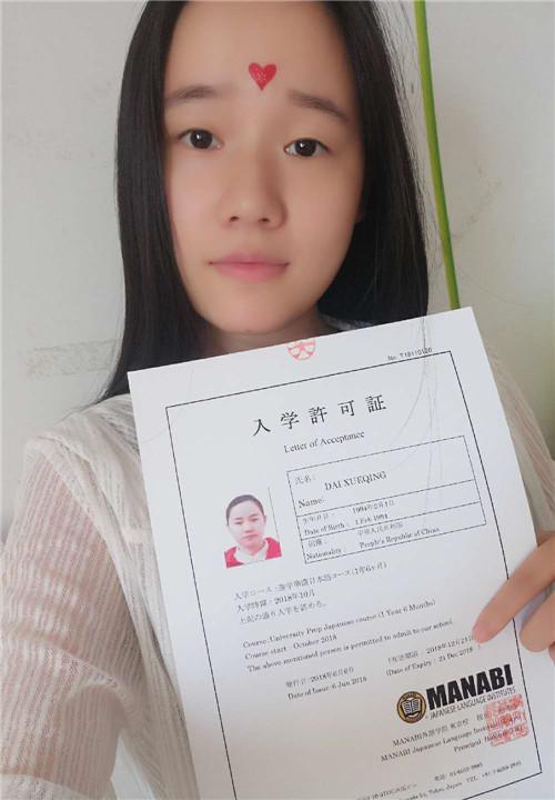 title='感谢跃东瀛教育 ,使我获得日本留学'