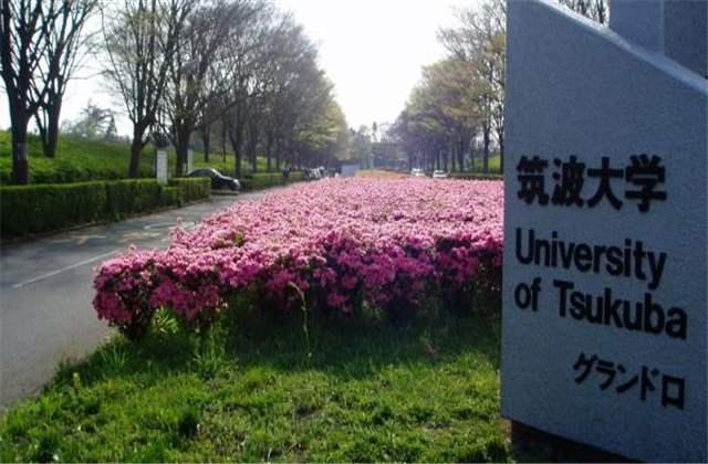 筑波大学将在马来西亚开设分校 成日本大学