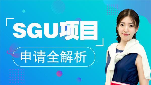 日本大学院SGU申请扫盲