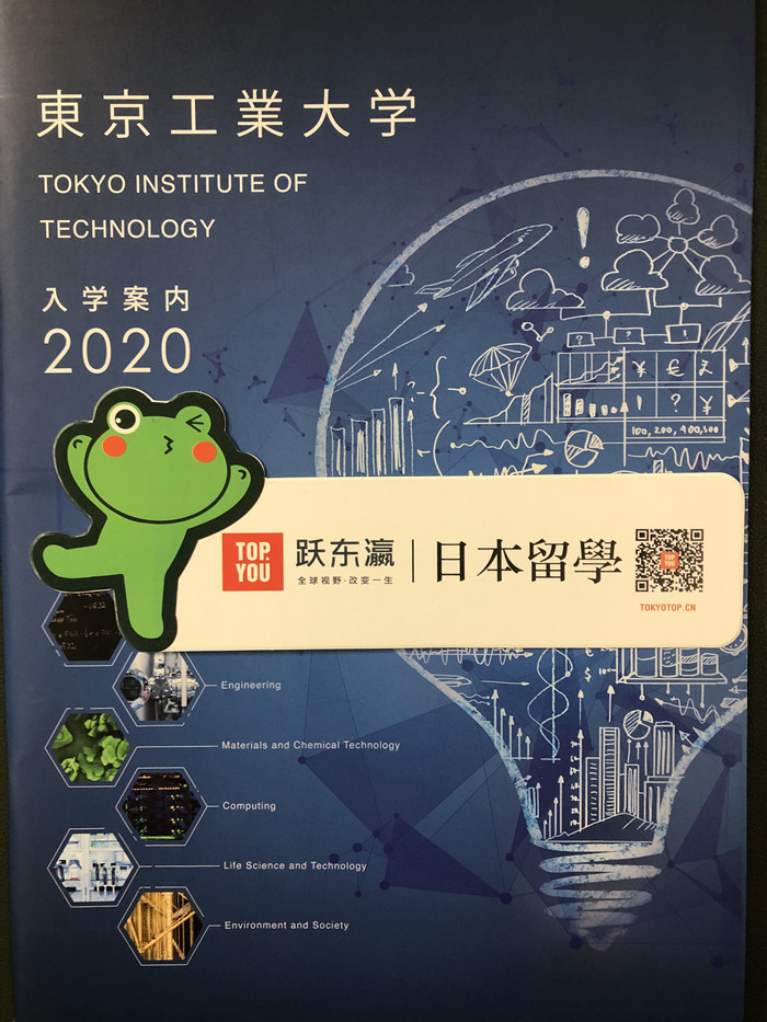 全日本最好的工科大学----東京工業大学
